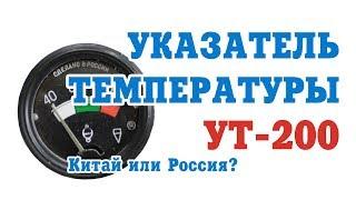 Проверка указателя температуры воды УТ-200. Какой лучше Российский или Китайский?