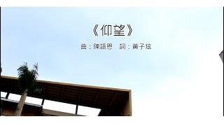 ::: 合唱版 ::: 2016台北市民生國中原創畢業歌《仰望》