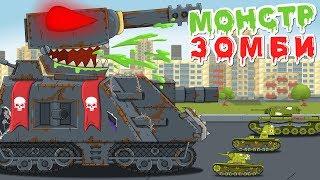 Монстр Зомби Мультики про танки