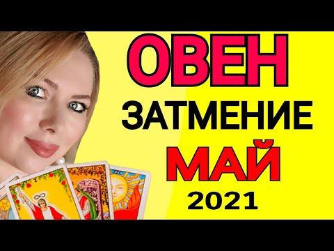 ОВЕН ТАРО на