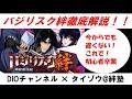 【バジリスク絆徹底解説!】タイゾウ@絆塾×DIOチャンネル!スペシャルコラボ!【パチスロ】