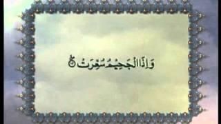 Surah Al-Takwir (Chapter 81) with Urdu translation, Tilawat Holy Quran, Islam Ahmadiyya