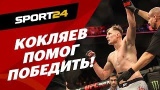 В конце кричали: ДЕРЖИСЬ, САНЯ! / Волков – UFC Москва и помощь Кокляева