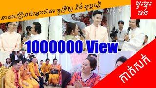 នាយគ្រឿនប៉ះអ្នកកំដរអូទ្រីស្តនិងអូឬស្សី/Khmer Comedy|Khmer Hair Cut|Khmer Wedding|SP ENTERTAINMENT KH