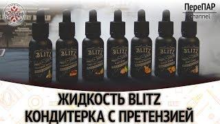 Жидкость Blitz | ПереПар | Обзор