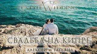 Свадьба на Кипре с T-Style Ltd. Алексей и Татьяна 2016г.