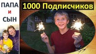 1000 подписчиков! 1000 спичек! Папа и Сын. Алексей и Вова Савченко.