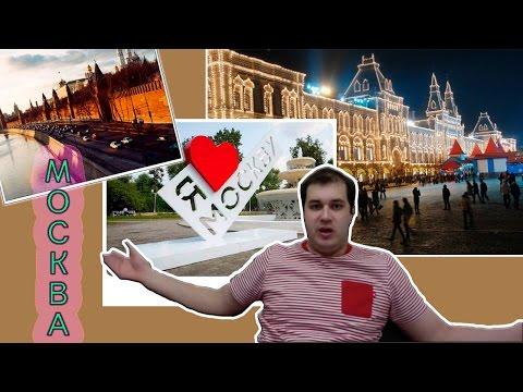Переехать жить в Москву (ч.1).Переезд в Москву.Москва.Жизнь в Москве.Переезд в Москву.