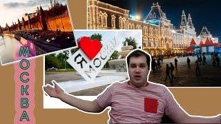 Переїхати жити до Москви (ч. 1).Переїзд до Москви.Москва.Життя в Москві.Переїзд до Москви.