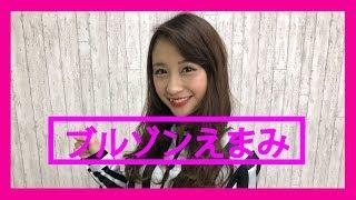 ブルゾンちえみのものまねしてみた! 伊藤あい 動画 29
