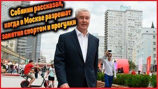 Фото Собянин рассказал, когда в Москве разрешат занятия спортом и прогулки