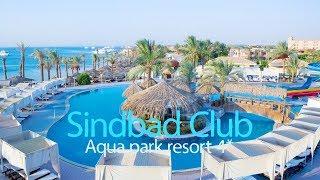Отель Sindbad Club Aqua Park Resort 4 Египет Хургада Обзор отеля
