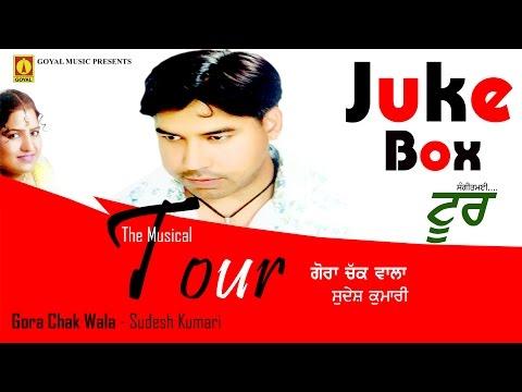 Gora Chak Wala | Sudesh Kumari | Tour Juke Box |Goyal Music