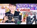 私のプレゼントでもらったカメラ紹介! の動画、YouTube動画。