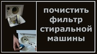 Как почистить фильтр стиральной машины(как почистить фильтр стиральной машины., 2014-10-21T09:48:57.000Z)