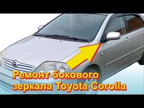 Отломилось зеркало Toyota Corolla.  Способ восстановления.