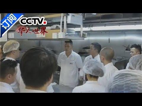 《华人世界》 20170823 | CCTV-4