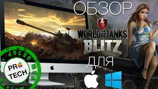 видео World of tanks системные требования + обзор