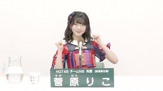 NGT48 Team NIII  菅原 りこ (RIKO SUGAHARA)