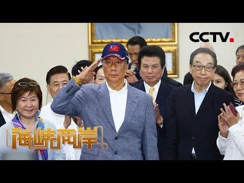 《海峡两岸》 20190419| CCTV中文国际
