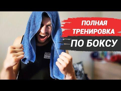 Бокс тренировка в домашних условиях. Тренируемся вместе!