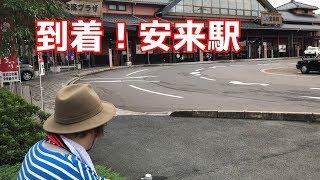 [門脇大樹]島根横断旅vol.4 「安来駅到着!ここでも占い?」