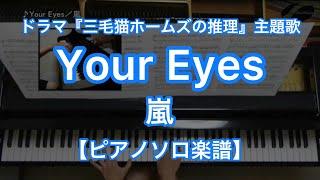 Your Eyes/嵐−ドラマ「三毛猫ホームズの推理」主題歌