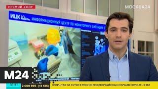 Число инфицированных коронавирусом в России достигло 24 490 - Москва 24