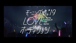 「モーニング娘。'19 LOVEオーディション」開催!(long Ver.)