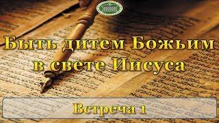 Быть дитем Божьим в свете Иисуса. встреча 1