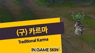 (구) 카르마 by 인게임스킨 (Traditional Karma lol Ingameskin)