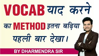 The Unique way to Learn Vocabulary / English Spoken Vocabulary by Dharmendra Sir