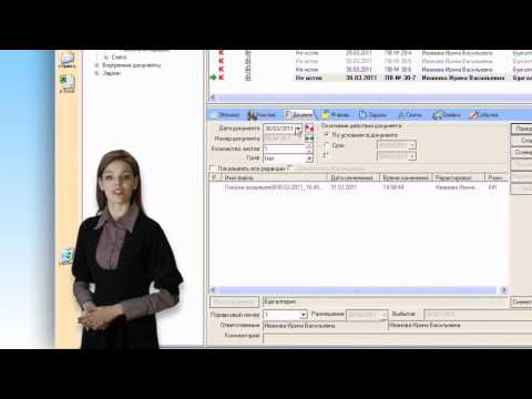 Регистрация писем в системе bb workspace