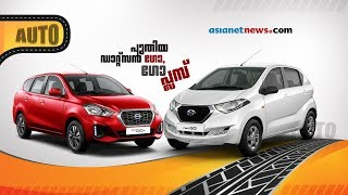Datsun GO and GO Plus Price, Mileage, Review | Smart Drive 21OCT 2018 thumbnail