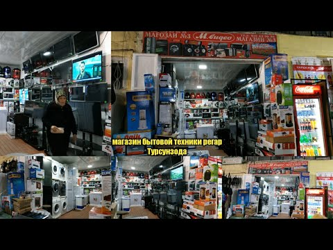 МАГАЗИН М ВИДЕО РЕГАР  бытовой техники телевизорҳои арзон стиральная машина холодильник