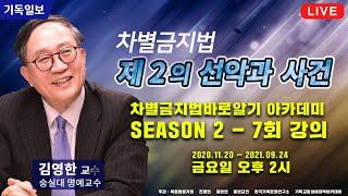 차바아 시즌 2 - 7회차 김영한 교수(차별금지법 제2의 선악과 사건)