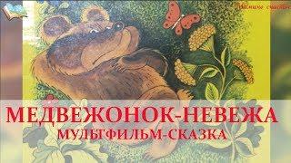 Медвежонок-Невежа.  Агния Барто.  Мультфильм-сказка
