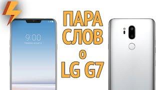 Пара Слов о LG G7 ThinQ - Что-то пошло не так?