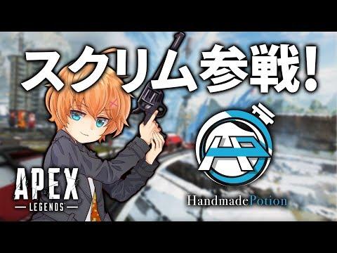 【APEX LEGENDS】初のカスタムで行われるスクリムに参戦!【渋谷ハル】