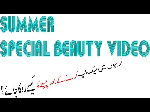 Summer Beauty Tips in Urdu||Summer Face Pack for Glowing Skin||summer Makeup Tip||