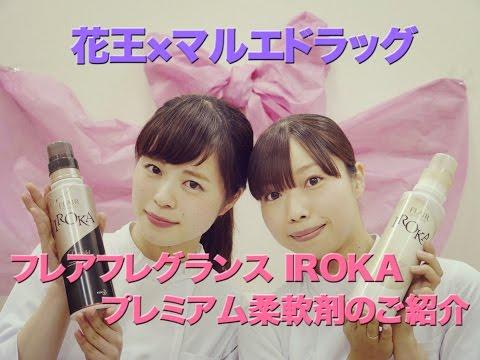 花王フレアフレグランス IROKAのご紹介
