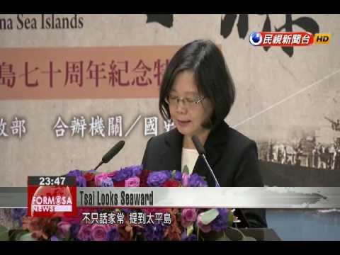 President Tsai reiterates South China Sea sovereignty claims at commemorative exhibition