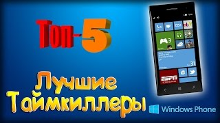 |ТОП 5| Бесплатные Таймкиллеры на Windows Phone (Перезалив)
