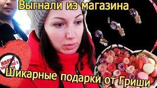Vlog - День святого Валентина / Выгнали из магазина / Подарки на 14 февраля / GrishAnya Life