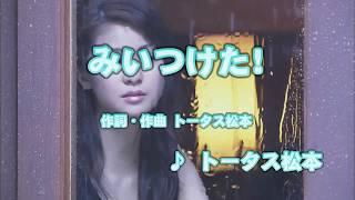 任天堂 WiiU ソフト カラオケ JOYSOUND みい つけた ! トータス 松本 ミ...