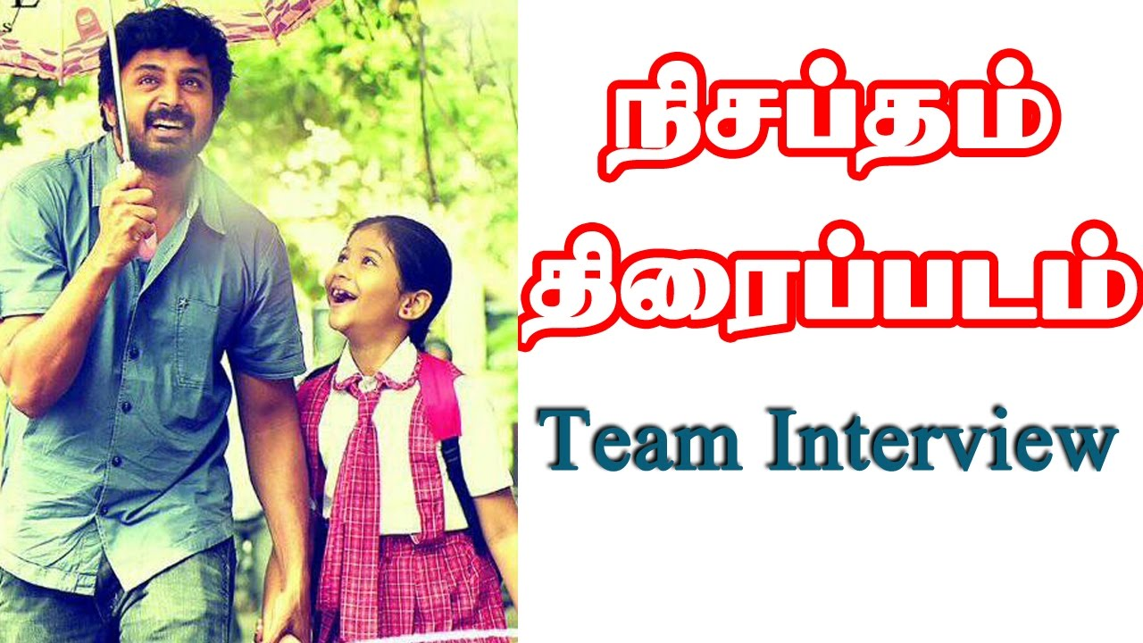 nisaptham tamil movie