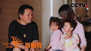 [等着我 第五季] 难忘妈妈特殊的爱 懂事女儿为母寻家   CCTV
