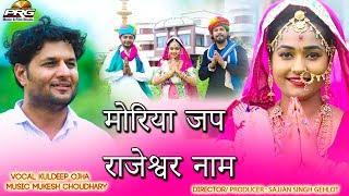 मोरिया जप राजेश्वर नाम   Moriya   सबसे अलग अंदाज में बहुत ही सुन्दर गीत   Kuldeep Ojha   PRG