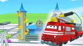 Поезд Трой и Огонь в Автомобильный Город   Мультфильм для детей