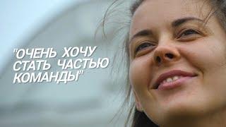 Знакомство с новичками сезона | Александра Пасынкова.